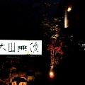 大山無價2.jpg