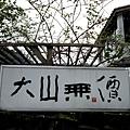 大山無價3.jpg