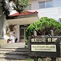 楓紅山莊餐廳2.jpg