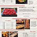 菜單MENU-03.jpg