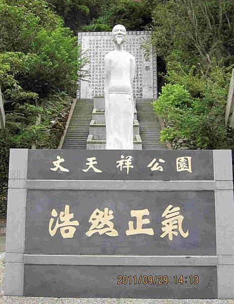 文天祥公園3.jpg