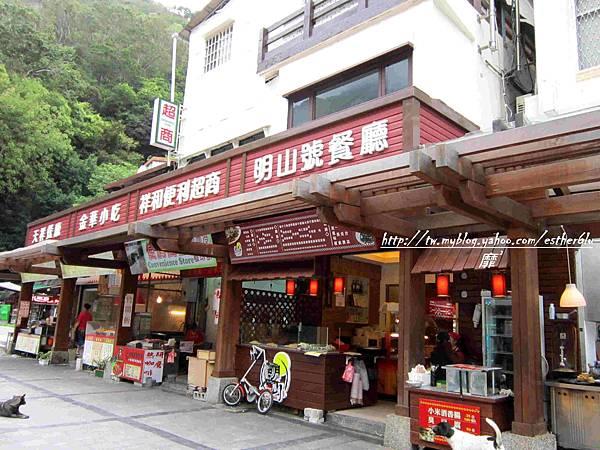 明山號餐廳.jpg