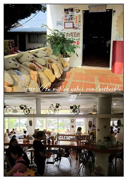 向陽餐廳2.jpg