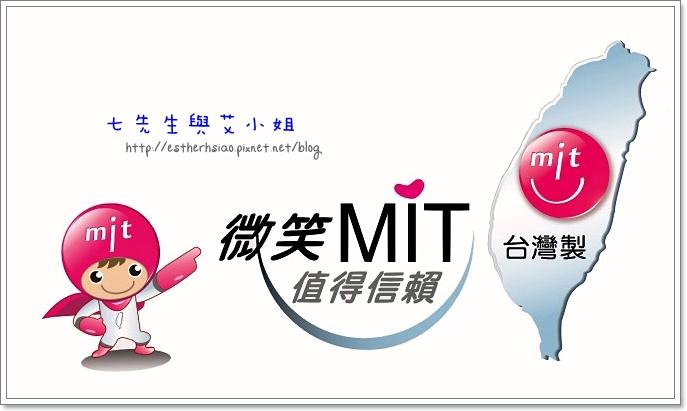 MIT標章.jpg