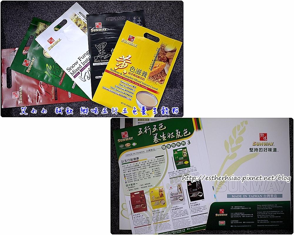 2 產品大包裝與公司產品簡介