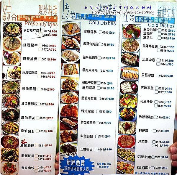 9 菜單五