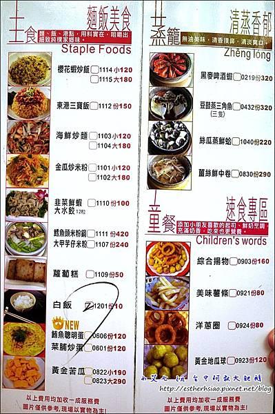 11 菜單七