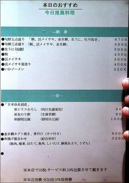 13 菜單五