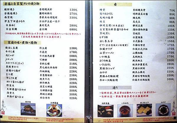 10 菜單三
