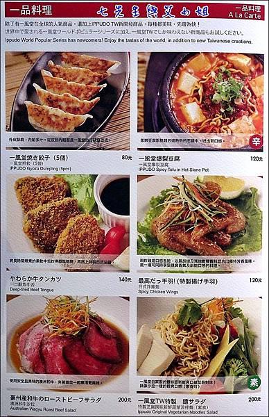 7 菜單四