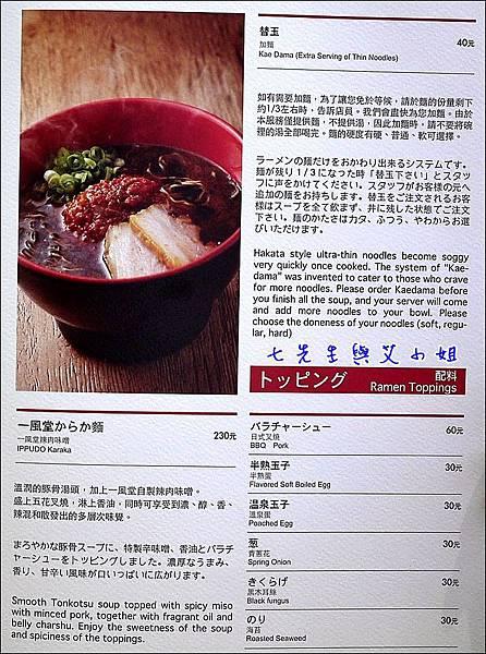 10 菜單七