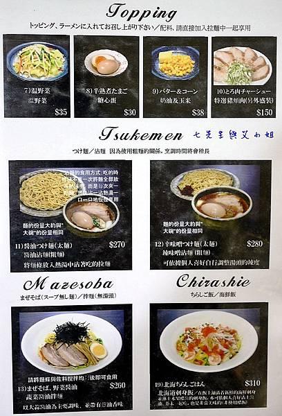 6 菜單二