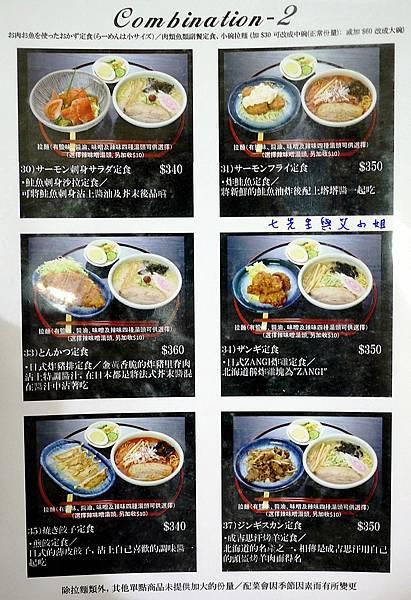 9 菜單四