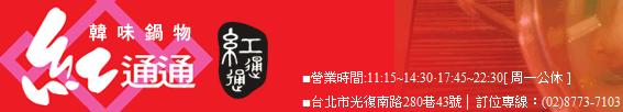 紅通通,春川辣雞,辣炒雞排,部隊鍋,韓國必吃美食,一隻雞,泡菜鍋,雪濃湯-100746