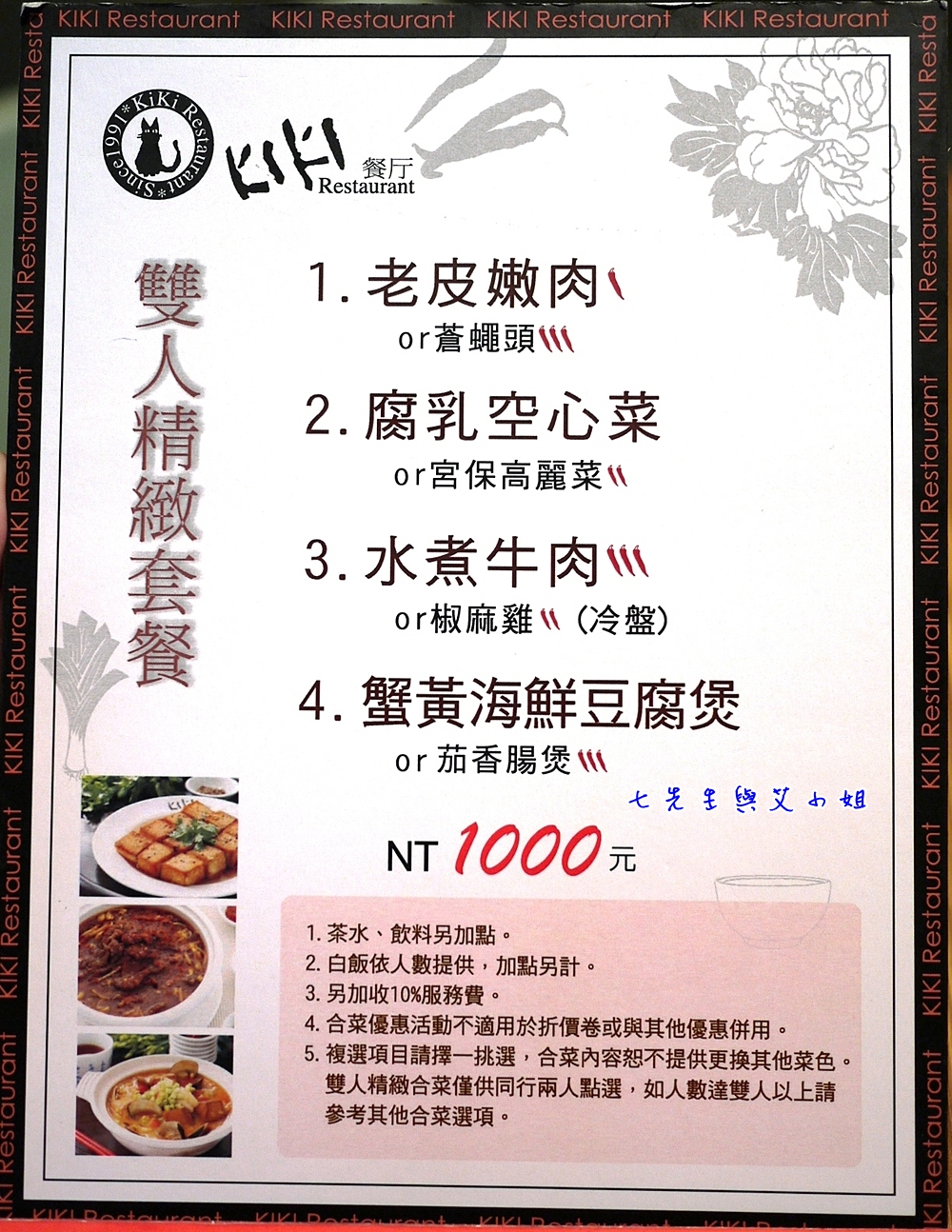 2 菜單一