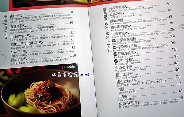 8 菜單七