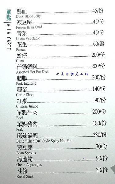 10 菜單九