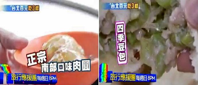 20120805 台北三百吃3樣