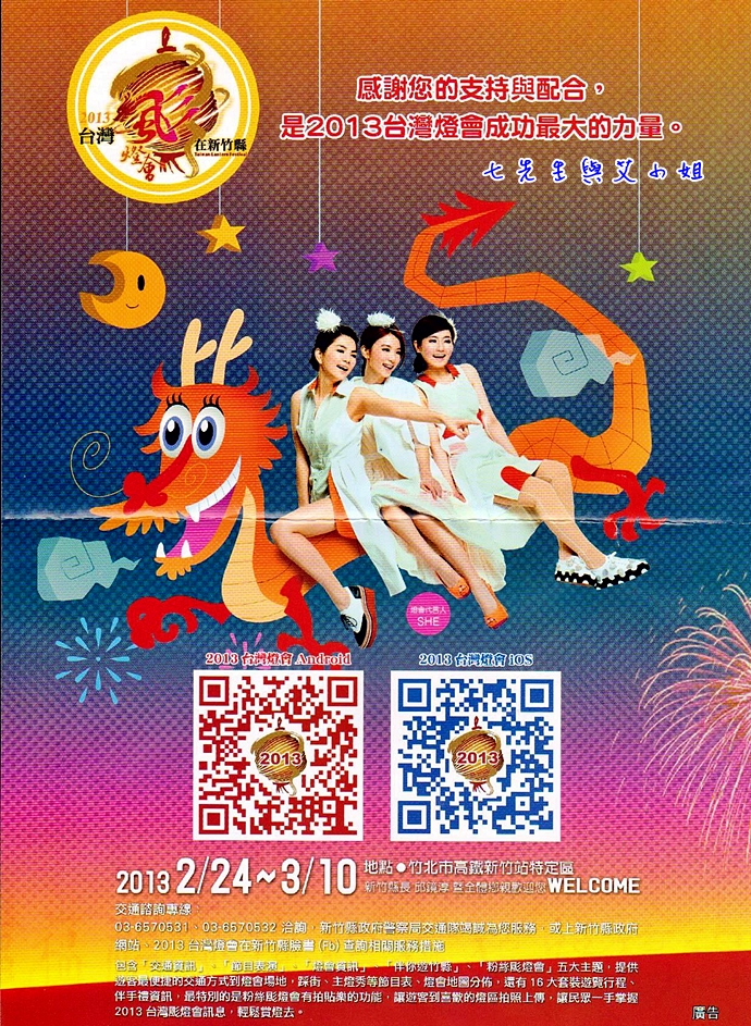 2013台灣燈會DM