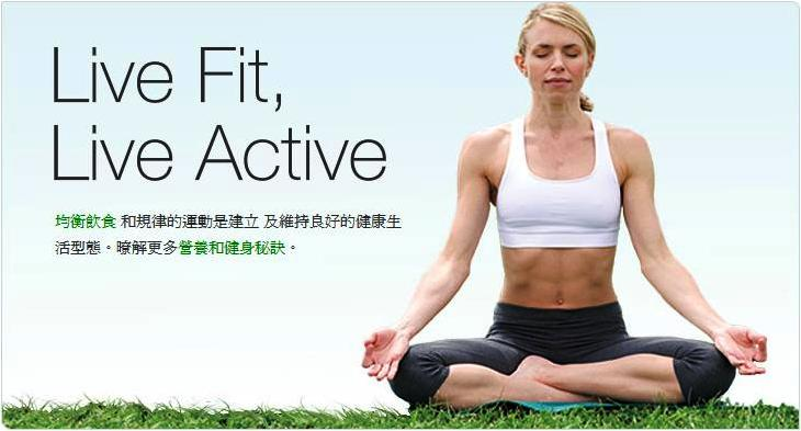 均衡飲食與規律運動