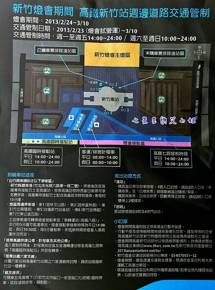 高鐵新竹站週邊道路交通管制