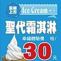 松青霜淇淋