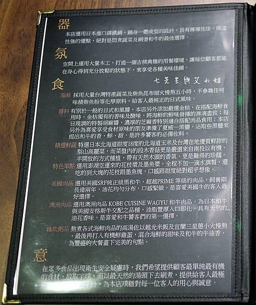 4 璞膳日式鍋物.jpg