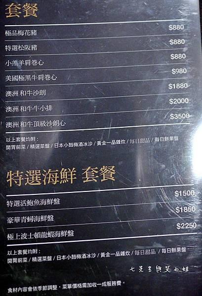 5 璞膳日式鍋物.jpg