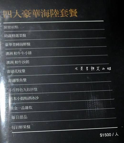 7 璞膳日式鍋物.jpg