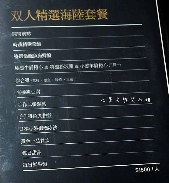 8 璞膳日式鍋物.jpg