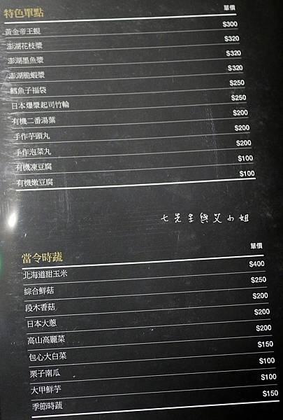 11 璞膳日式鍋物.jpg