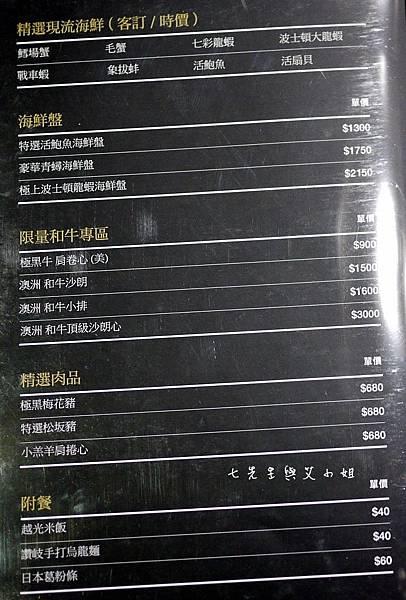 10 璞膳日式鍋物.jpg