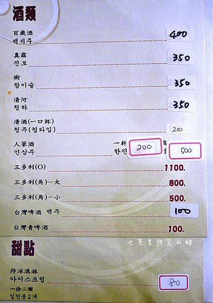 9 南大門韓食專門.jpg