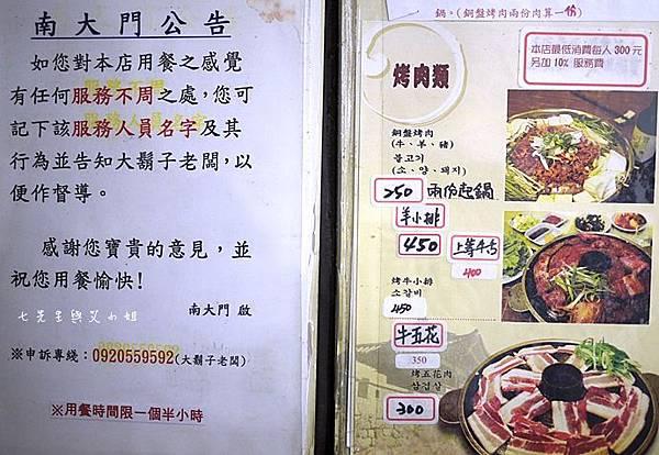 3 南大門韓食專門.jpg