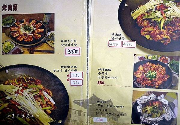 4 南大門韓食專門.jpg