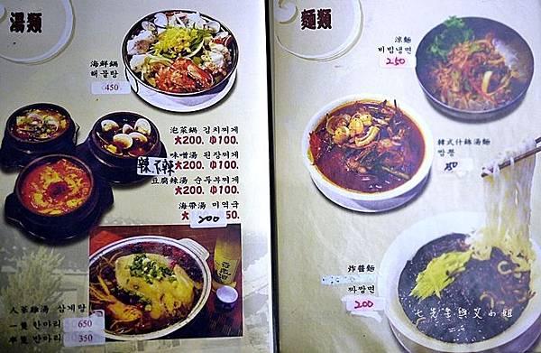 7 南大門韓食專門.jpg