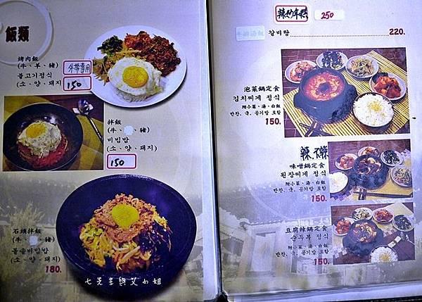 8 南大門韓食專門.jpg