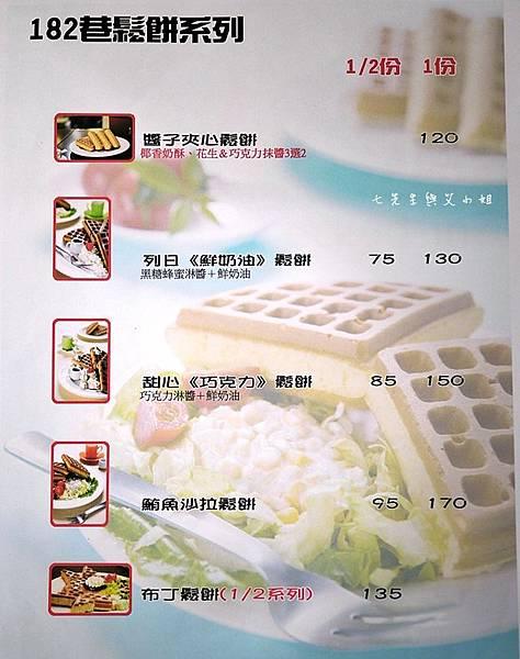 182巷鬆餅廚房菜單-1.JPG