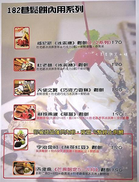 182巷鬆餅廚房菜單-3.JPG