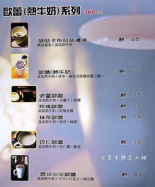 182巷鬆餅廚房菜單-8.JPG