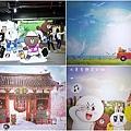 24 2014LINE FRIENDS 互動樂園.jpg