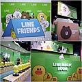 31 2014LINE FRIENDS 互動樂園.jpg