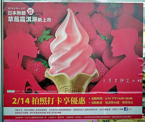 全家草莓霜淇淋店貼.JPG