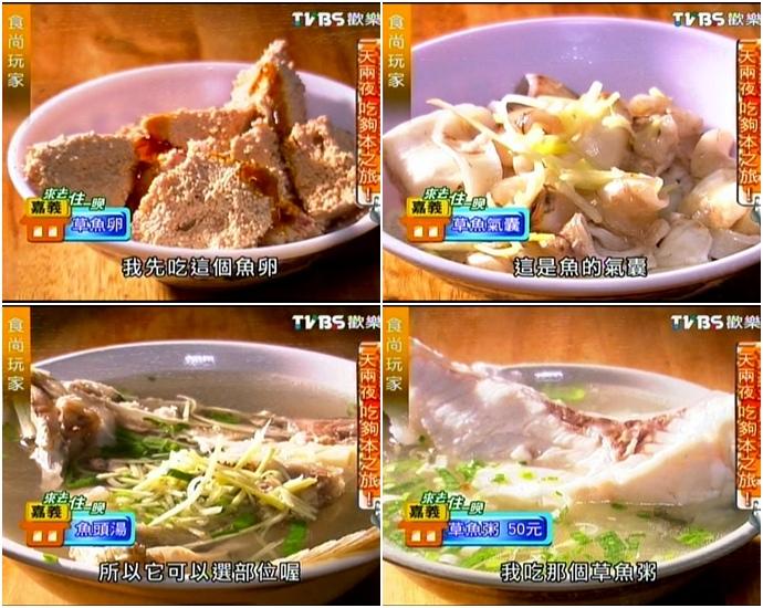 8 正老牌草魚湯