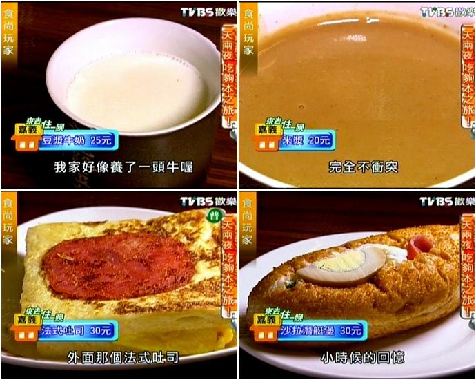 4 豆奶攤