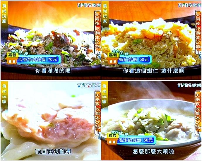 3 慶昇小館
