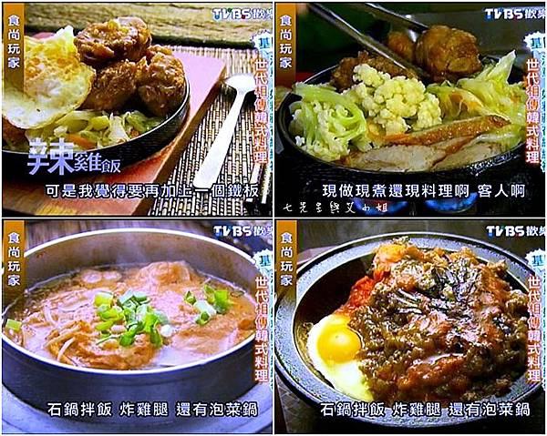 5 雅廬韓式料理