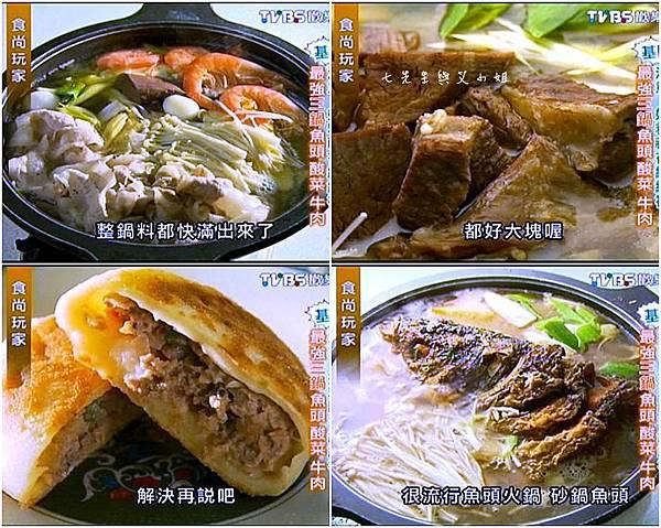 6 最強三鍋魚頭酸菜牛肉