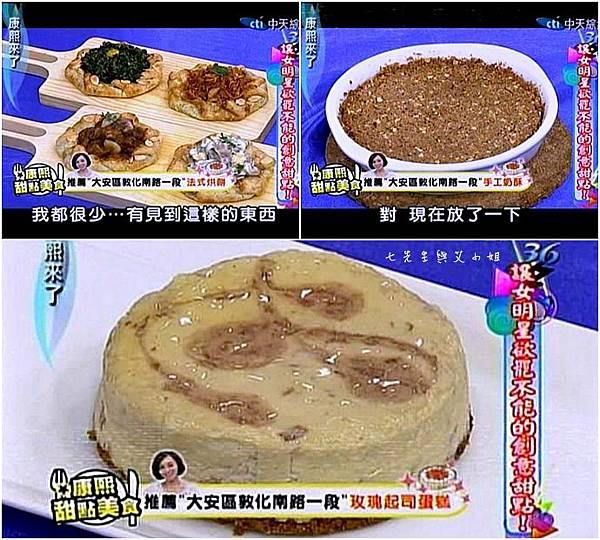 2 Joanna推薦大安區敦化南路一段法式烘餅、手工奶酥、玫瑰起司蛋糕