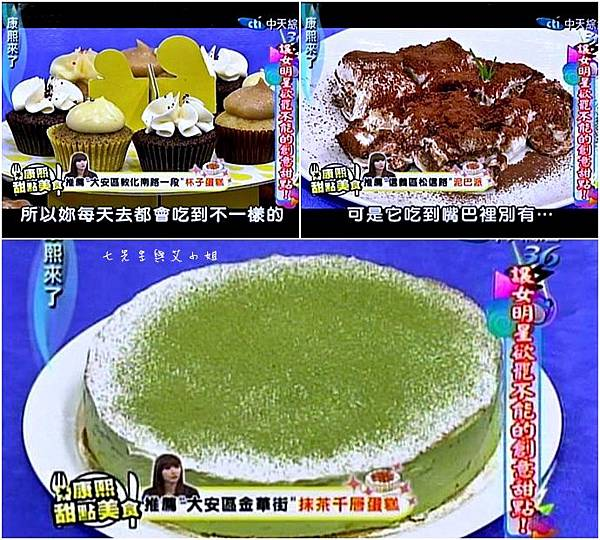 4 愷樂推薦大安區敦化南路一段杯子蛋糕、大安區金華街抹茶千層蛋糕、松信路泥巴派